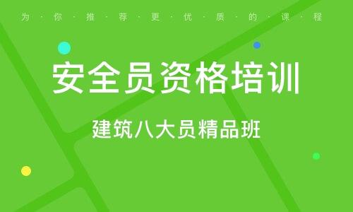 天津安全员资格培训