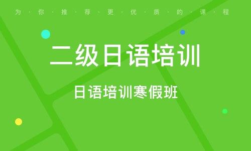 淄博二级日语培训