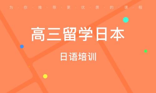 淄博高三留学日本