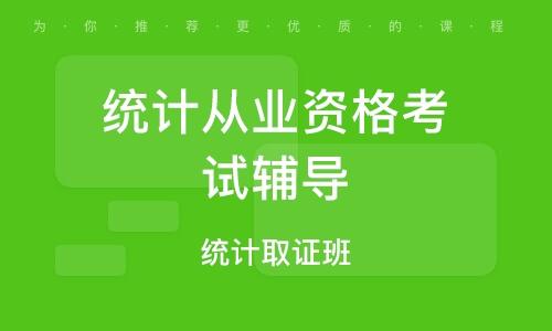 北京统计从业资格考试辅导