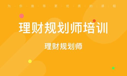 淄博理财规划师培训课程