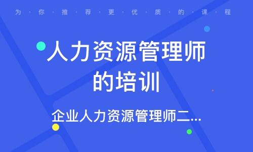 深圳人力资源管理师的培训