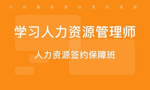 深圳学习人力资源管理师