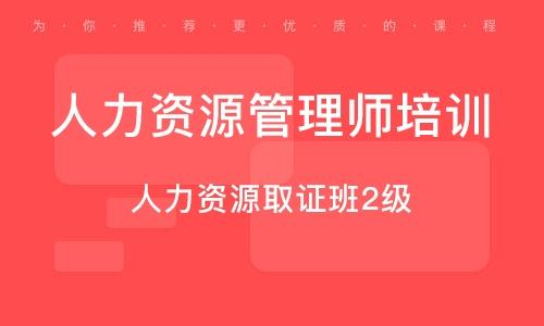 深圳人力资源管理师培训中心