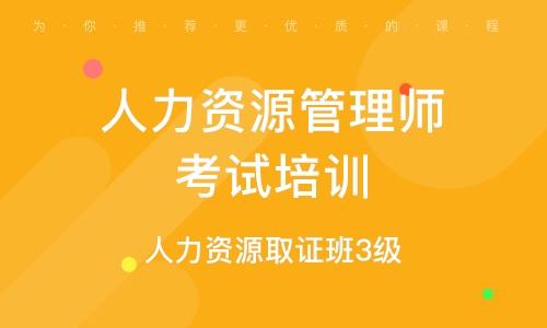 深圳人力资源管理师考试培训