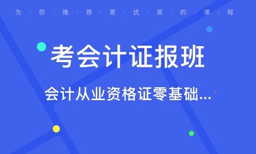 深圳考会计证报班