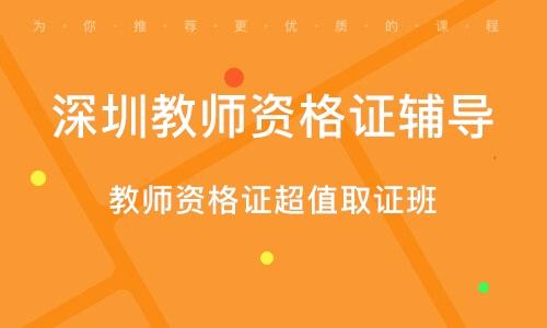 深圳教师资格证辅导