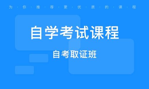 深圳自学考试课程