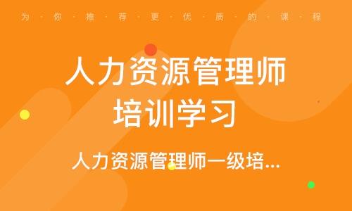 深圳人力资源管理师培训学习