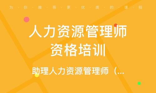 深圳人力资源管理师资格培训