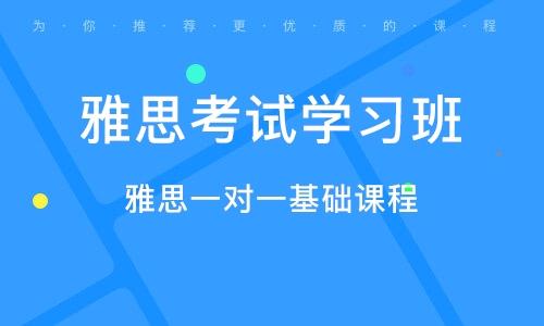北京雅思测验进修班