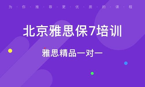北京雅思保7培训