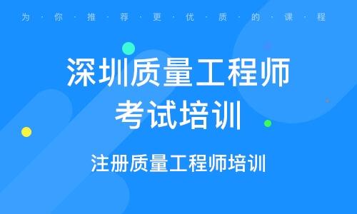 深圳質量工程師考試培訓班