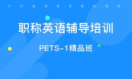 PETS-1精品班