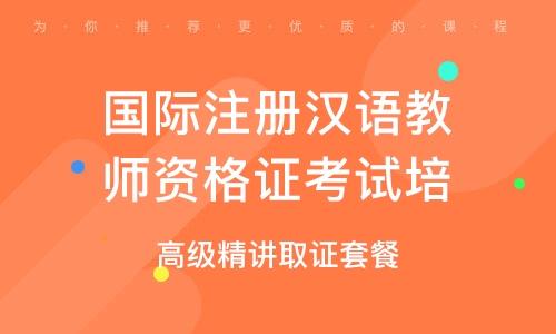 大连国际注册汉语教师资格证考试培训