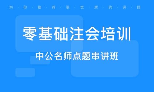 北京零基础注会培训