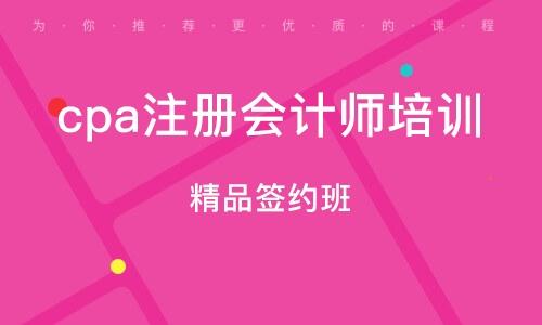 北京cpa注册会计师培训班