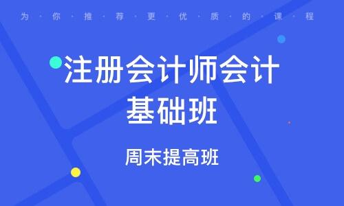 北京注册会计师会计基础班