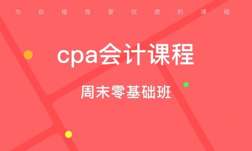 北京cpa会计课程