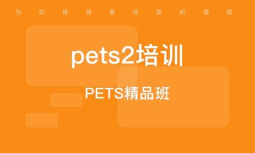 常州pets2培训班
