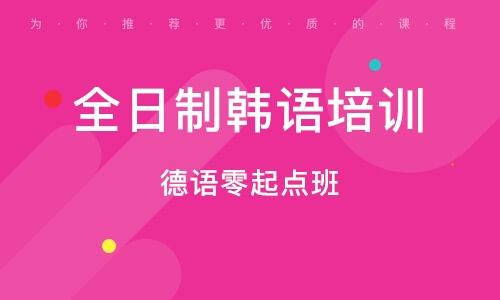 徐州全日制韩语培训