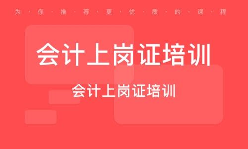 徐州会计上岗证培训