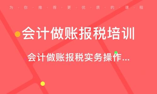 徐州会计做账报税培训