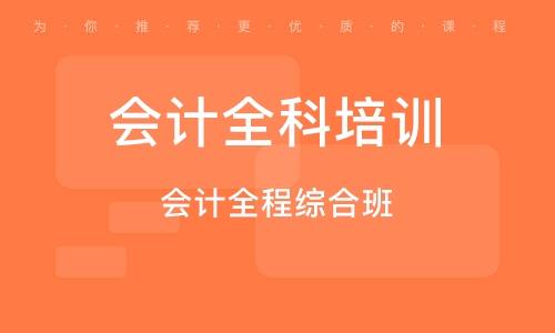 徐州会计全科培训