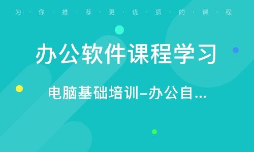 徐州办公软件课程学习