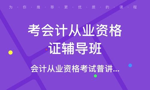 徐州考会计从业资格证辅导班