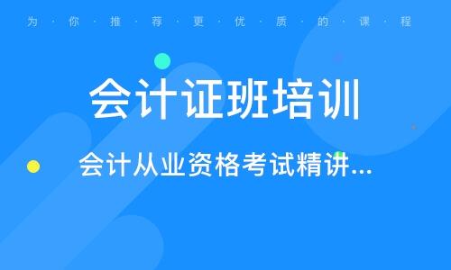 徐州会计证班培训