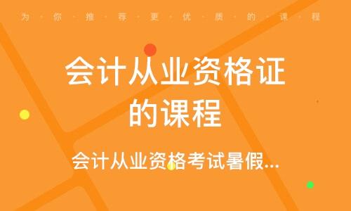 徐州会计从业资格证的课程