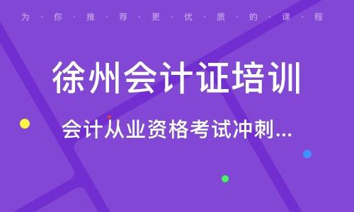 徐州会计证培训班
