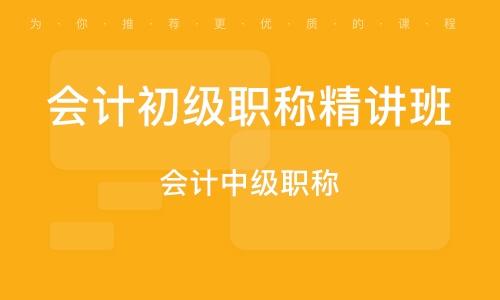 徐州会计初级职称精讲班
