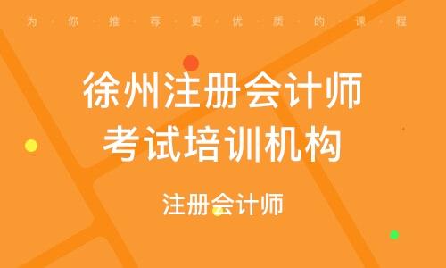 徐州注册会计师考试培训机构