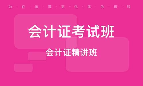 徐州会计证考试班