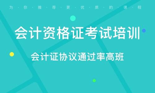 徐州会计资格证考试培训班