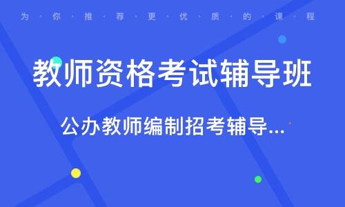 徐州教师资格考试辅导班