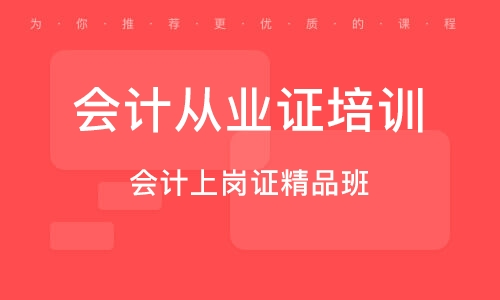 徐州会计从业证培训学校