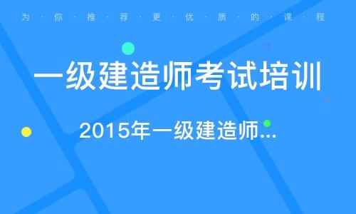 徐州一级建造师考试培训