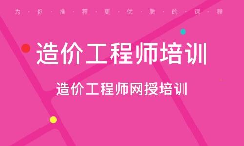 徐州造价工程师培训班