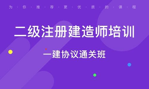 徐州二级注册建造师培训