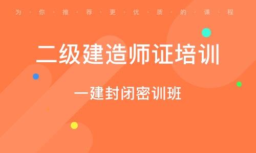 徐州二级建造师证培训