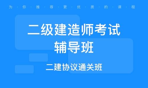徐州二级建造师考试辅导班