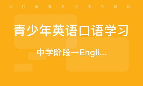 中学阶段—English in Mind