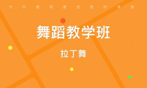 潍坊舞蹈教学班
