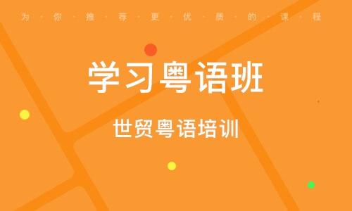 沈阳学习粤语班