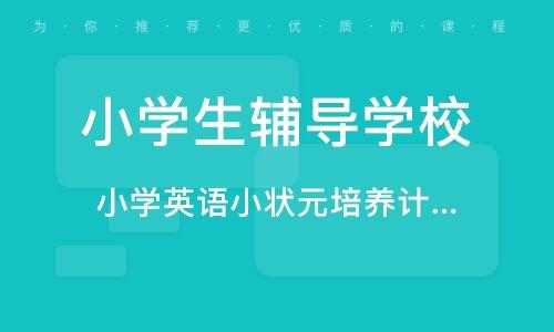 济宁小学生辅导学校