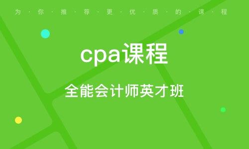 济宁cpa课程