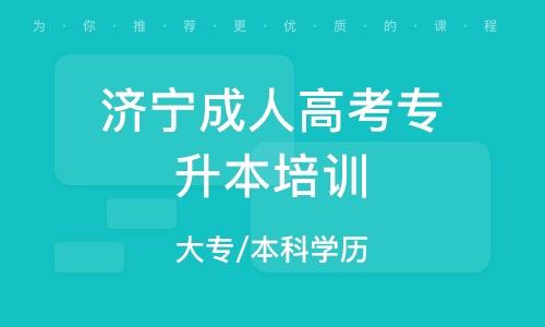 济宁成人高考专升本培训